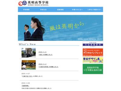 http://www.eimei.ed.jp/