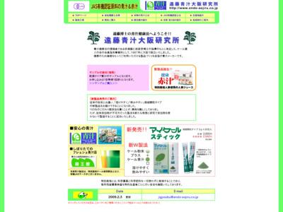 遠藤青汁大阪研究所