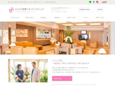 えんどう桔梗マタニティクリニック(函館市)