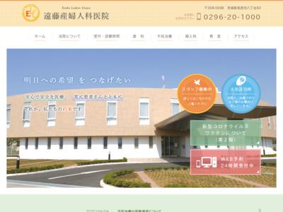 遠藤産婦人科医院(筑西市)