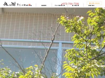 マンション剪定・外構・庭・専門工事店 縁の樹