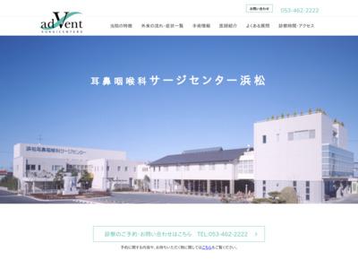 浜松耳鼻咽喉科サージセンター(浜松市)