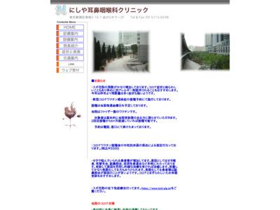 にしや耳鼻咽喉科クリニック(港区)