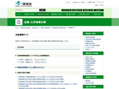 環境省花粉情報サイト