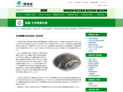 環境省 - 内分泌かく乱作用に関するホームページ