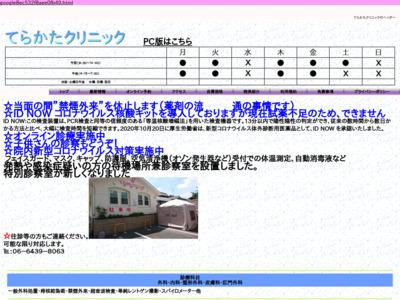 てらかたクリニック(田原本町)