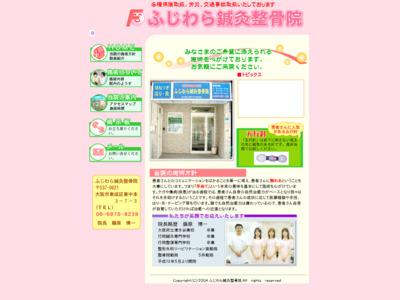 ふじわら整骨院(大阪市東成区)