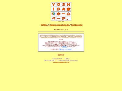 YOSHIDA家のホームページ