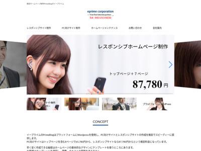 ホームページ制作とSEOのイープライム 東京・千葉