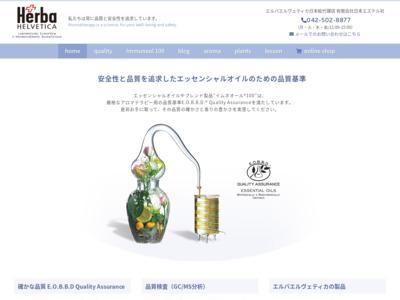 日本エステル社