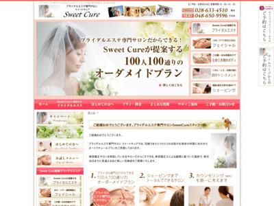 栃木県宇都宮市のブライダルエステサロンスイートキュア(Sweet Cure)
