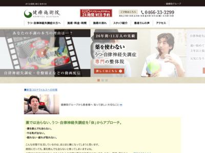 健療施術院(藤沢市)