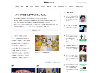 http://www.excite.co.jp/News/net_clm/20120228/Goowatch_08414bdc587bc4998966da77df95e96a.html