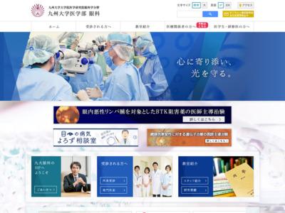 九州大学医学部眼科学教室