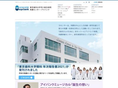東京歯科大学市川総合病院角膜センター