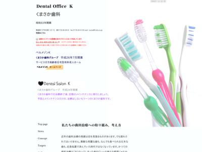 くまさか歯科(八戸市)
