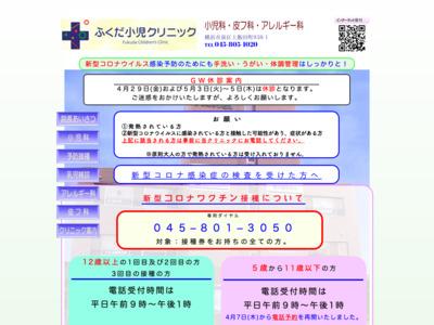 ふくだ小児クリニック(横浜市泉区)