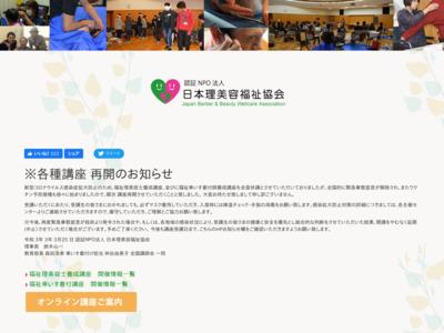 日本理美容福祉協会
