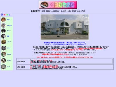玉田動物病院(宮崎市)