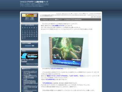 http://www.famicom-plaza.com/blog/2011/11/1126-dreamcast-sturmwind.html