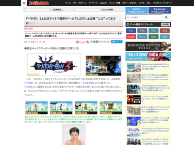 http://www.famitsu.com/news/201104/11042273.html