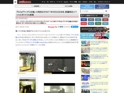 http://www.famitsu.com/news/201106/03044628.html