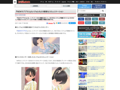 http://www.famitsu.com/news/201106/17045180.html