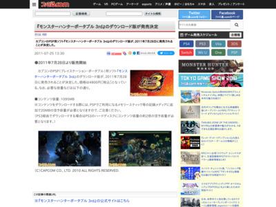 http://www.famitsu.com/news/201107/25047320.html
