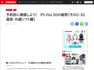 http://www.famitsu.com/news/201110/31052562.html