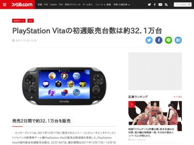 http://www.famitsu.com/news/201112/20007379.html