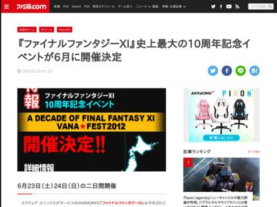 http://www.famitsu.com/news/201202/25010624.html