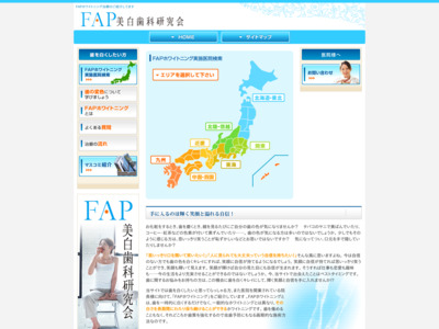 FAP美白歯科研究会