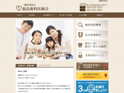 福島歯科医師会の医療機関情報