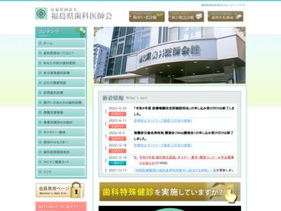 福島県歯科医師会の医療機関情報