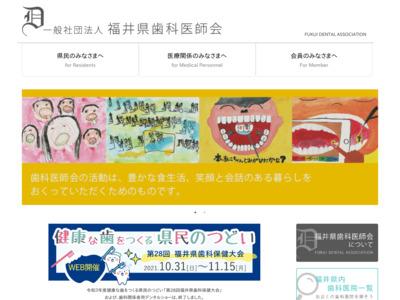 福井県歯科医師会の医療機関情報