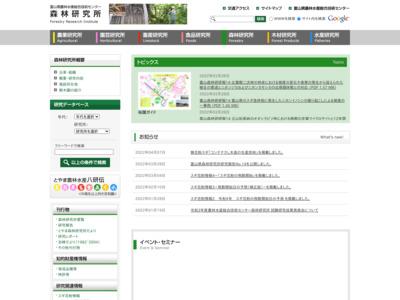富山県林業技術センター林業試験場