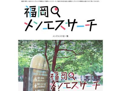 【福岡】メンズエステ情報「福岡博多メンエスサーチ」