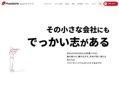 大阪のWEB制作会社、フレイバーズ