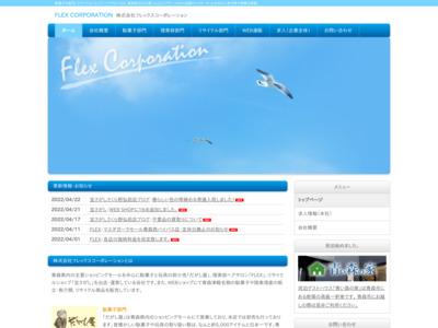 フレックスコーポレーションウェブサイト