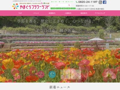 花と緑の庭園「やまぐちフラワーランド」