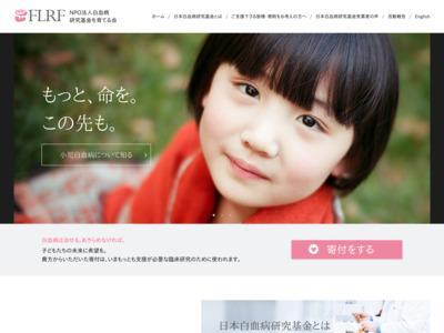 日本白血病研究基金