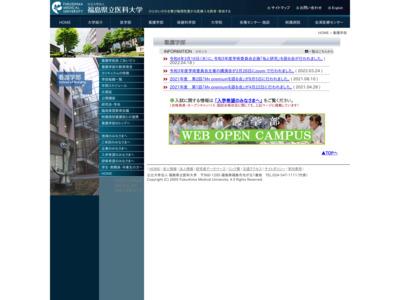 http://www.fmu.ac.jp/univ/kango1/index.php