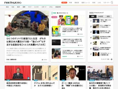 http://www.fnn-news.com/news/headlines/articles/CONN00212113.html