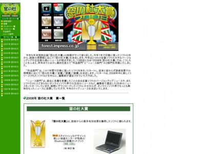 「2008年 窓の杜大賞」 のページ