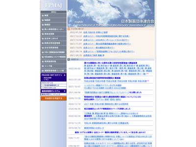 日本製薬団体連合会