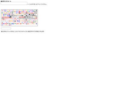 http://www.freebbs.biz/phpbbs/emoji.html
