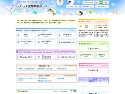 福島県総合医療情報システム