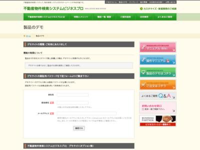 不動産物件検索システムビジネスプロ::ウェブスクウェア