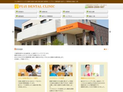ふじ歯科クリニック(松阪市)