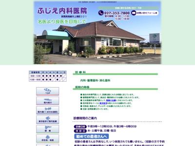 ふじえ内科医院(高崎市)